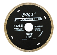 Круг алмазный КТ Expert 125*22.2 для керамики