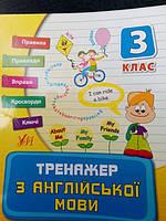 Англійська мова 3 клас.Тренажер.