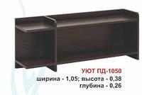 Уют ПД-1050