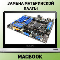 """Замена материнской платы на MacBook 12"""" 2015 в Донецке"""