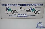 Землероб универсальный (5 в 1) Харьков, фото 2