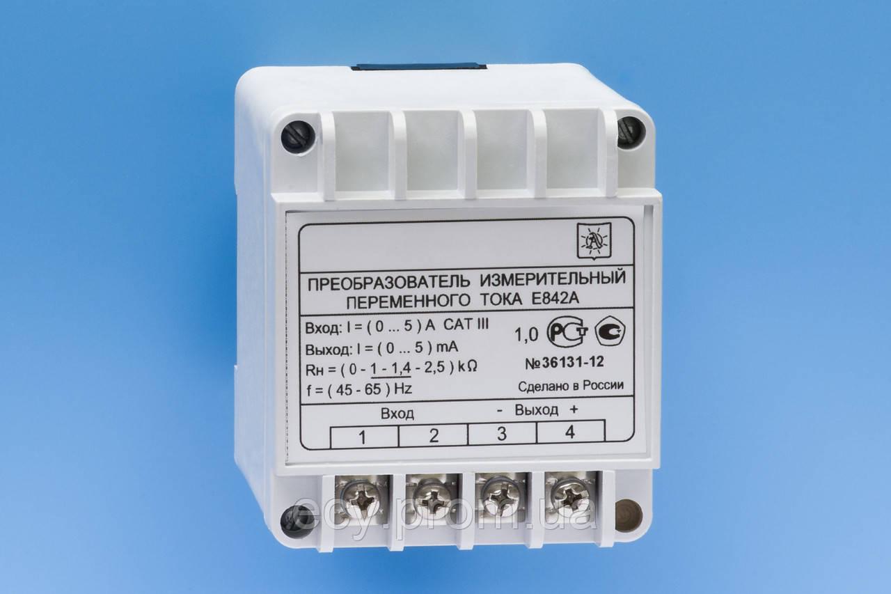 E842 Преобразователь измерительный переменного тока