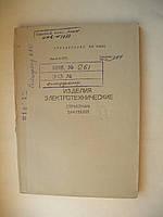 Изделия электротехнические. Справочник. Секретно. Организация п/я Р-6614