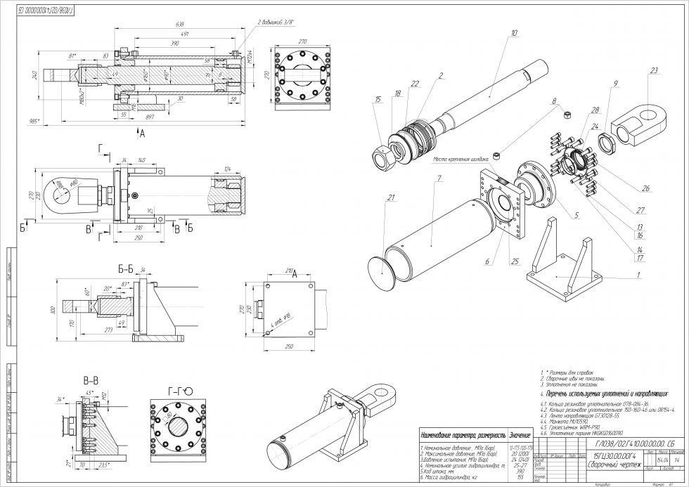 Проектирование нестандартного гидроцилиндра 15ГЦ30.00.00Г4 [2]