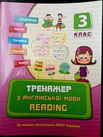 Англійська мова 3 клас. Тренажер READING.