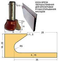 Фреза для фрезеровки ручек фасадов МДФ и дерева. Хв.12