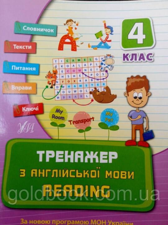 Англійська мова 4 клас. Тренажер READING.