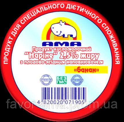 Нарине АМА с наполнителем банан 2,5%