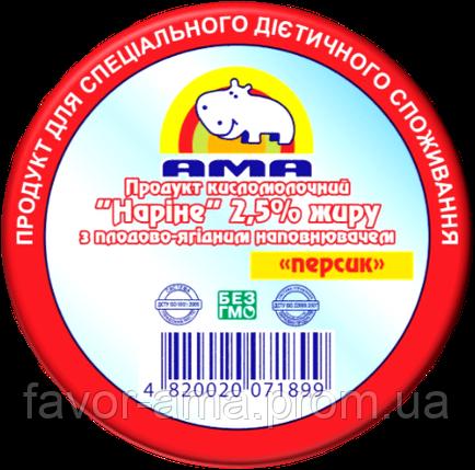 Нарине АМА с наполнителем персик 2,5%, фото 2