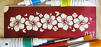 Трафарет для декупажа бордюрный Цветы с бабочками, на клеевой основе,16*5 см