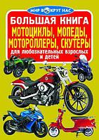БАО Большая книга. Мотоциклы мопеды