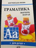 Англійська мова. Граматика. Гацкевич М.А., книга 1.