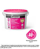 Краска структурная акриловая  Ceresit СТ 40 10л (15кг)