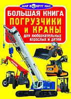 БАО Большая книга. Погрузчики и краны