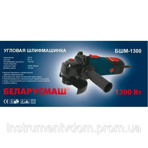 Болгарка Беларусмаш 125/1300 Вт с длинной ручкой (угловая шлифмашина)