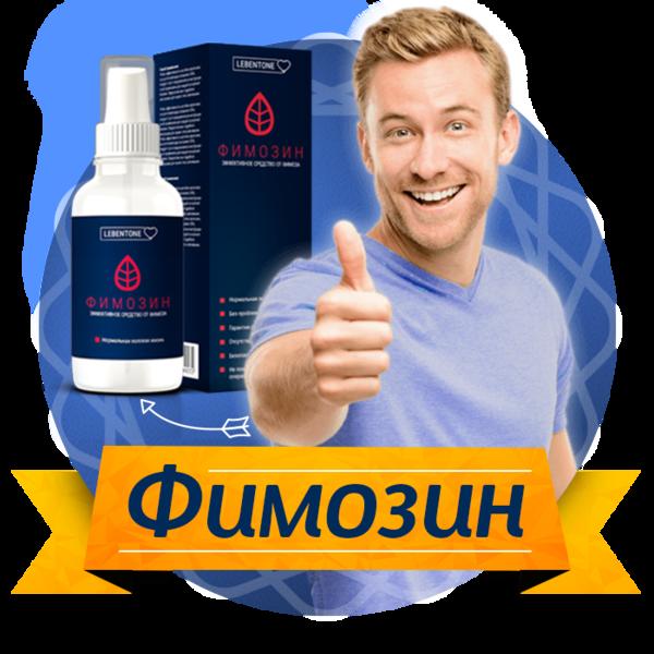 Эффективное средство для лечения фимоза Фимозин, фимозин крем для мужчин от фимоза