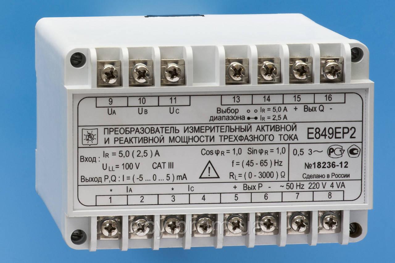 E849 Преобразователь измерительный активной и реактивной мощности