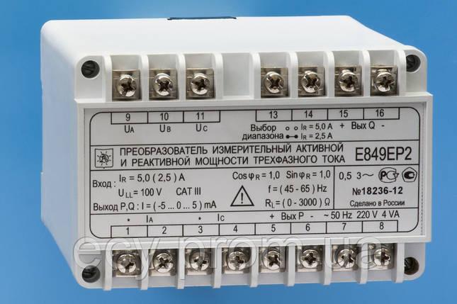 E849EP2 Преобразователь измерительный активной и реактивной мощности, фото 2