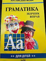 Англійська мова. Граматика. Гацкевич, книга 2