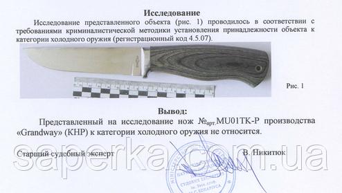 Нож универсальный с отверстием для темляка Grand Way 01 TKP, фото 2