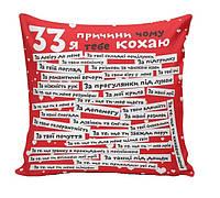 """Подушка """"33 причини чому я тебе кохаю""""  красная (34*34 см.)"""