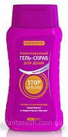 Корректирующий гель-скраб для тела Stop cellulite NOVOSVIT (Россия), 250 мл. RBA /08-82 N