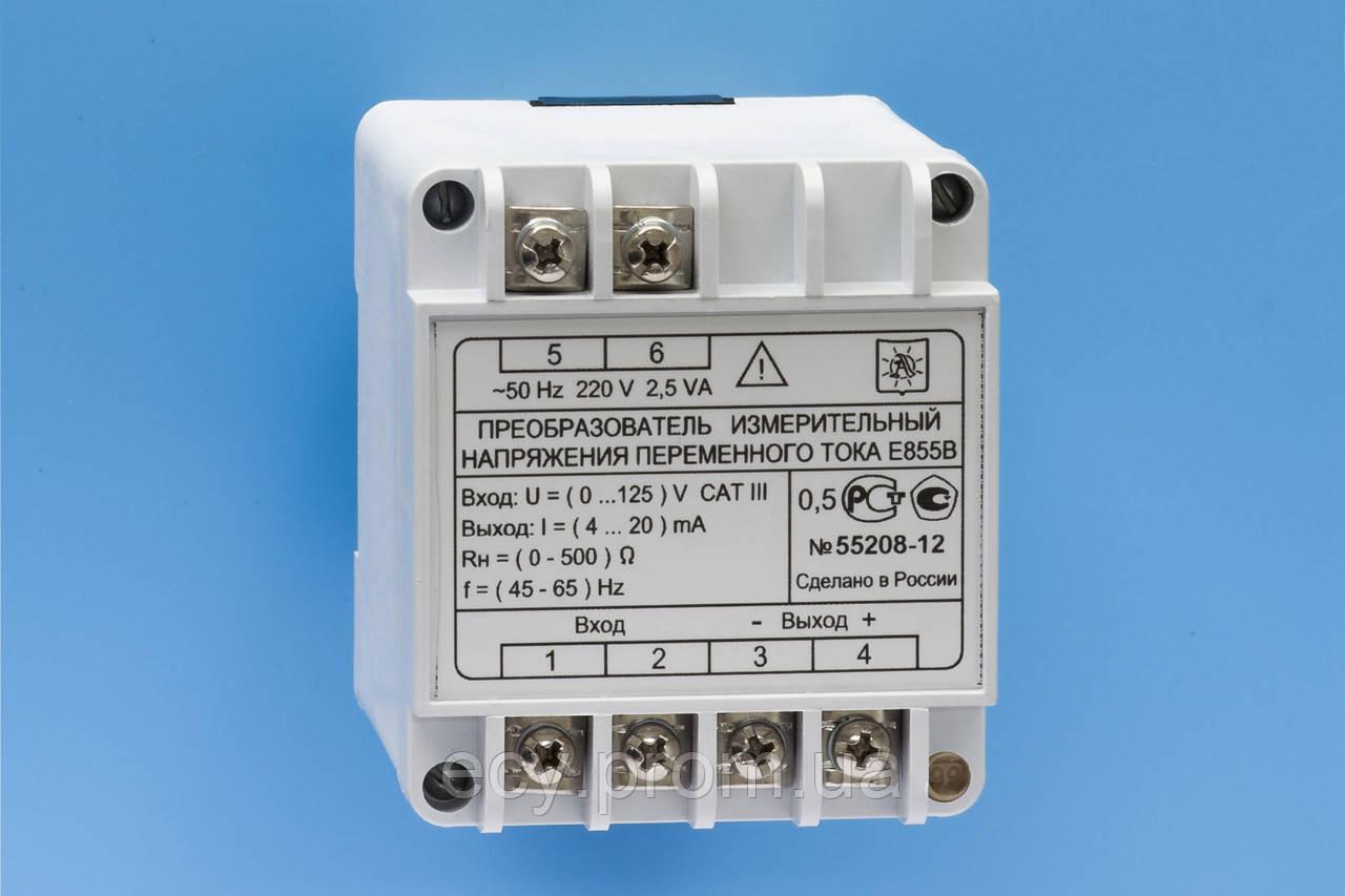 E855 Преобразователи измерительный напряжения переменного тока