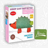"Набор для творчества ""Ёжик"" (021)"