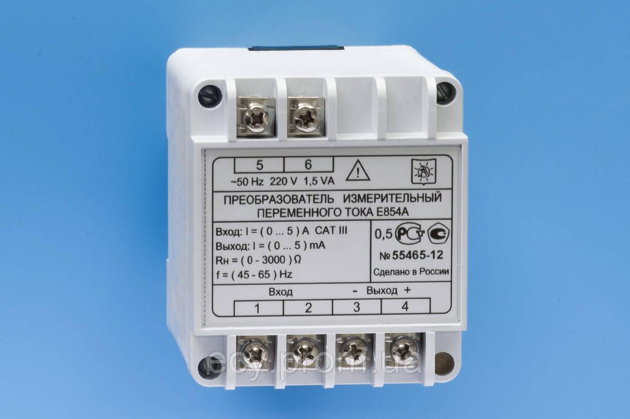 E854 Преобразователь измерительный переменного тока