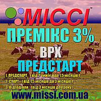 Премікс Предстарт телята 3% Міссі