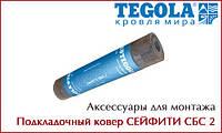 Подкладочный ковер Тегола Сейфити СБС 2