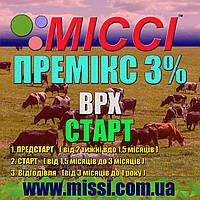 Премікс Старт ВРХ 3% Міссі