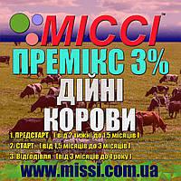 Премікс Дійні корови 3% Міссі