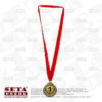 """Медаль с надписью """"1"""" (номер 1, первое место) на красной ленте"""
