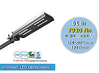 LED светильник для равномерного и качественного освещения дороги, аналог 990W