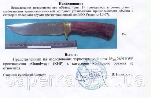 Нож универсальный с больстером Grand Way 2691 HWP, фото 2
