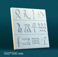 "3D панель ""Египет"" (148)"