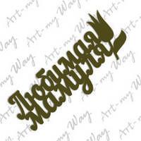 Объемная надпись Любимая мамуля
