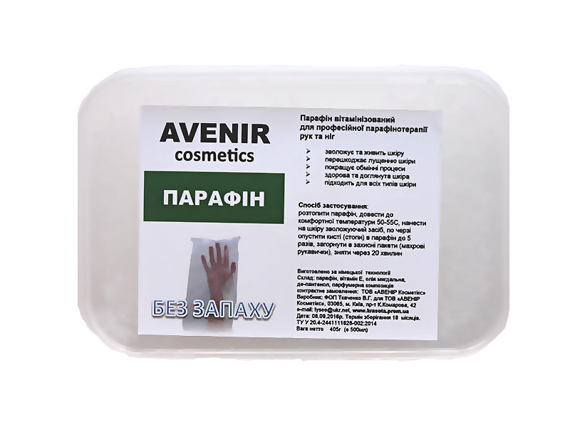Парафин без запаха AVENIR Cosmetics, 1000 мл
