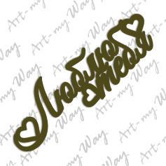 Об'ємна напис Люблю тебя2