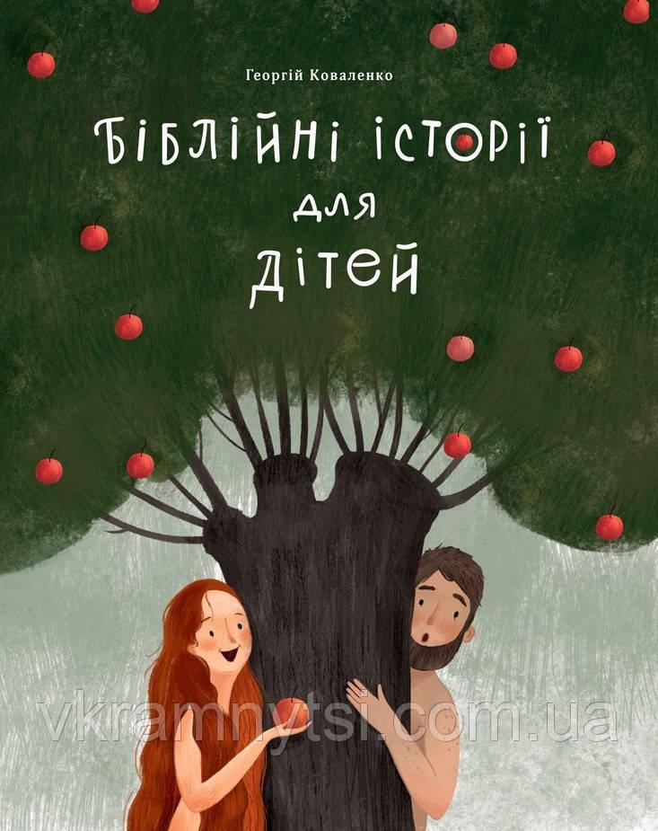 Дитяча Біблія «Біблійні історії для дітей» | Георгій Коваленко