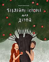 Дитяча Біблія «Біблійні історії для дітей» | Георгій Коваленко, фото 1