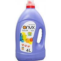 Гель для стирки цветных вещей - Onyx Color 4л (Оригинал)