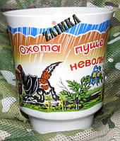 """Керамическая чашка """"Охота """" 600 мл."""