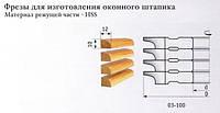 Фреза для изготовления оконного штапика 125х32х15