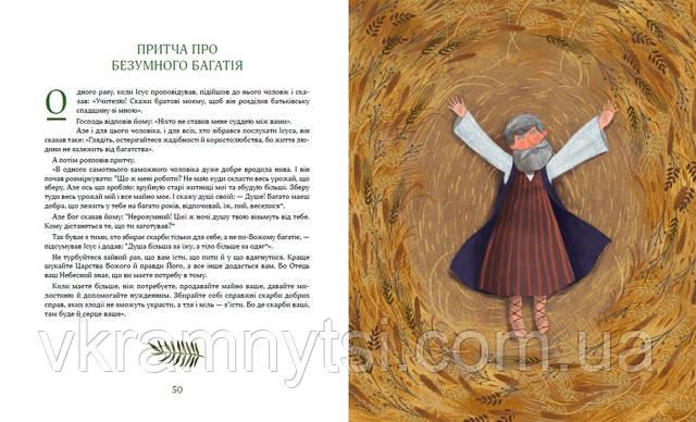 Біблійні історії для дітей Георгія Коваленка