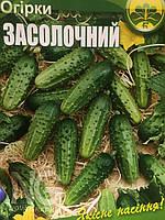 """Семена огурцов """"Засолочный"""" 10 грам"""