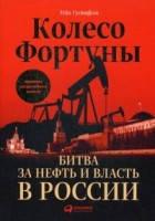 Колесо фортуны. Битва за нефть и власть в России. Густавсон