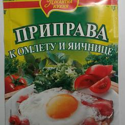 Приправа к омлету и яичнице 30 гр