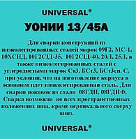 Электроды УОНИИ 13/45А d 3, 4, 5 мм